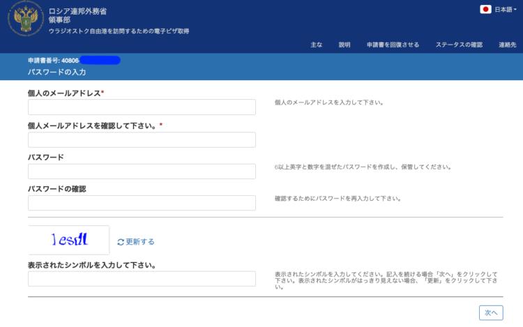 ウラジオストクへの電子ビザ・簡易ビザ申請画面その2