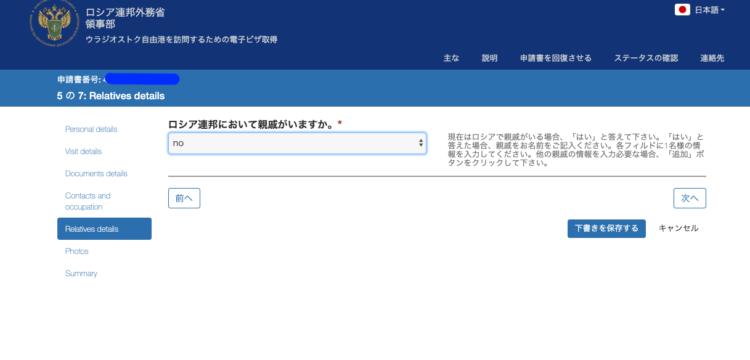 ウラジオストクへの電子ビザ・簡易ビザ申請画面その8