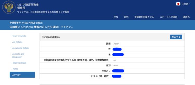 ウラジオストクへの電子ビザ・簡易ビザ申請画面その10