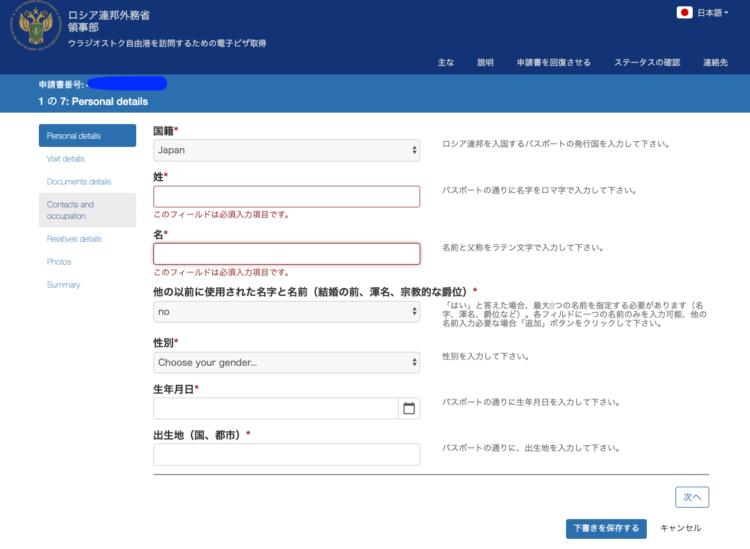 ラジオストクへの電子ビザ・簡易ビザ申請画面その4