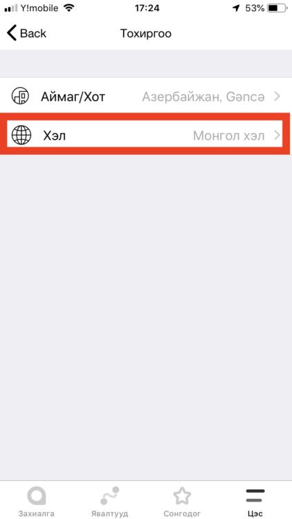 ロシア ウラジオストク観光で絶対に入れておきたいタクシーアプリMaximの設定画面