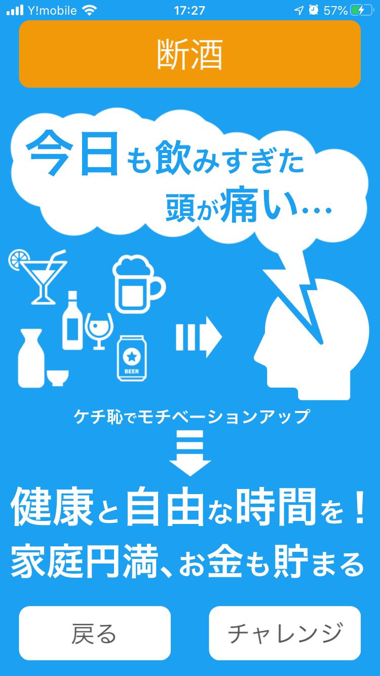 最強のiphone禁酒・断酒アプリ「ケチ恥Lite」の断酒ログイン画面