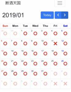 「断酒天国」禁酒・断酒カレンダー 2019年1月