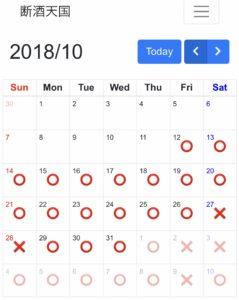 「断酒天国」禁酒・断酒カレンダー 2018年10月