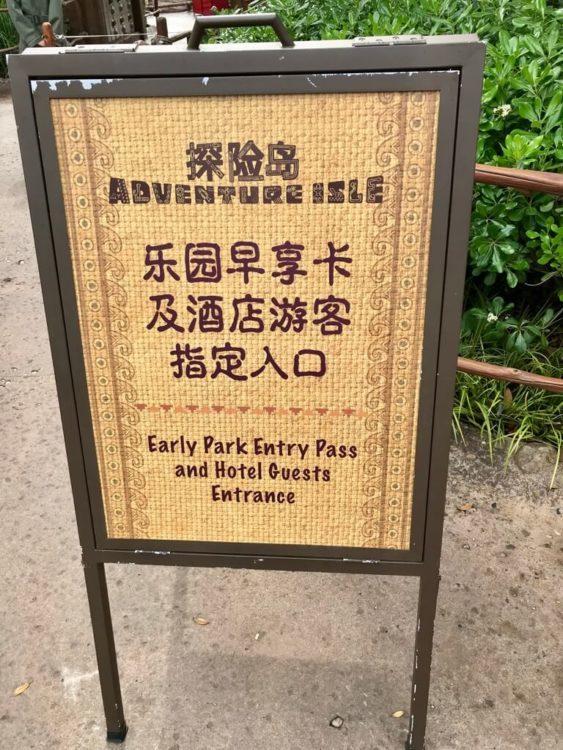 上海ディズニーランドホテルのクラブレベル特典その4 ホテルゲストエントランス