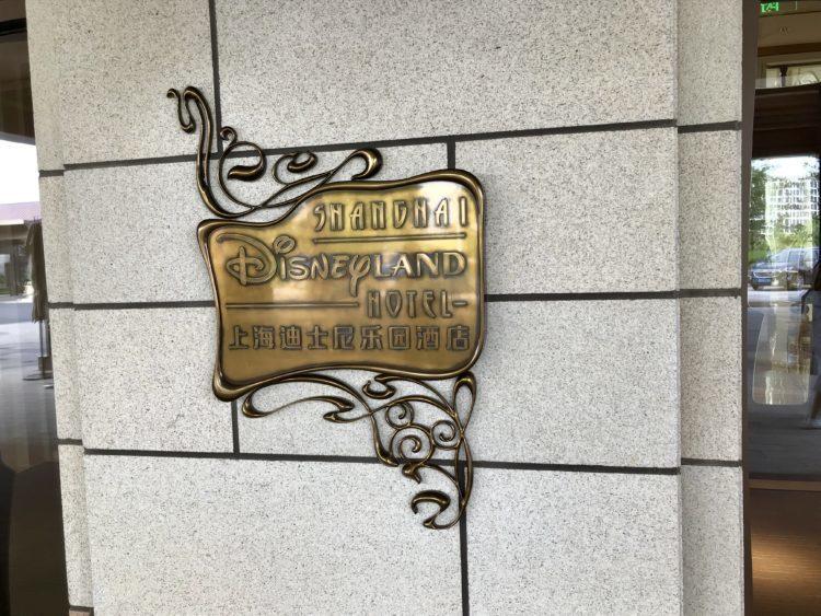 上海ディズニーランドホテル 入り口