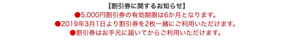 2019年3月のヒルトン・プレミアムクラブ・ジャパンの改悪点