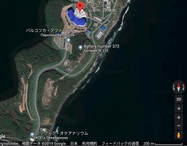 ウラジオストク 水族館のグーグルMAP(空撮)