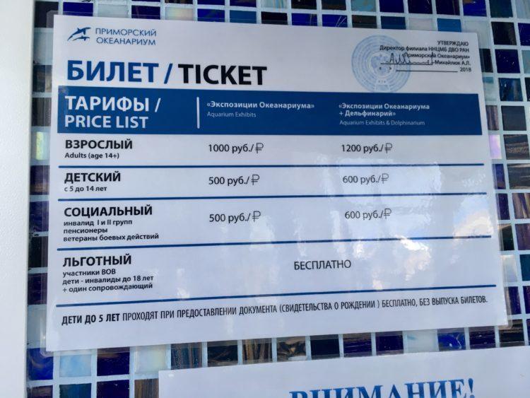 ウラジオストク 水族館の入園料金表