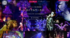 ウラジオストク国立サーカス公式ホームページ日本語翻訳ページ