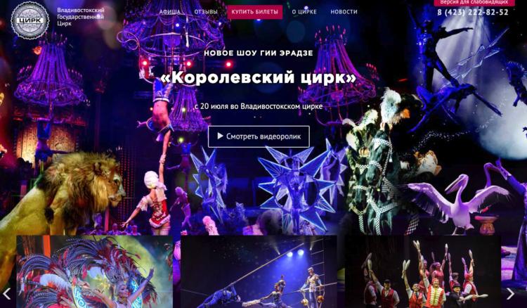 ウラジオストク国立サーカス公式ホームページロシア語ページ