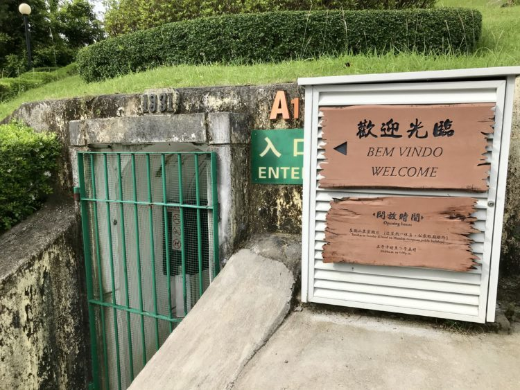 ギアの要塞の軍用トンネル
