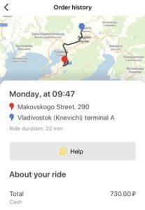 ウラジオストクおすすめタクシーアプリYandexTaxiでVilla arte~ウラジオストク空港の乗車履歴と料金