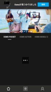 OSMO MOBILE3/オズモモバイル3専用アプリ DJI Mimoの接続画面