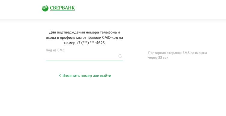 ウラジオストク国立サーカス決済画面