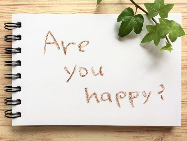 【断酒4ヶ月】禁酒・断酒の最大のメリット 幸福感を感じられる!