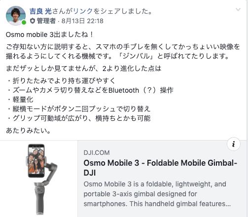 OSMO MOBILE3/オズモモバイル3についての吉良光さんのFACEBOOKの投稿