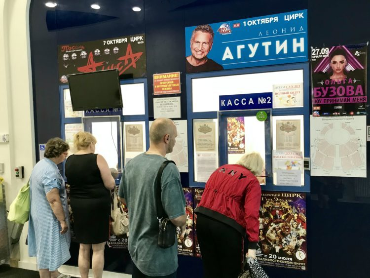 ウラジオストク国立サーカスのチケット販売窓口