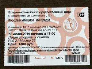 ウラジオストクサーカスのチケット
