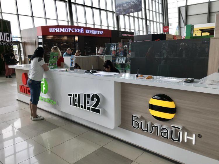 ウラジオストク空港の24時間営業のSIMカードカウンター