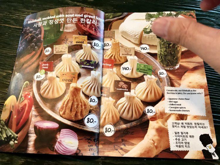 ウラジオストク おすすめ レストラン 「スプラ」 絶対食べたいオススメ料理ヒンカリのメニュー