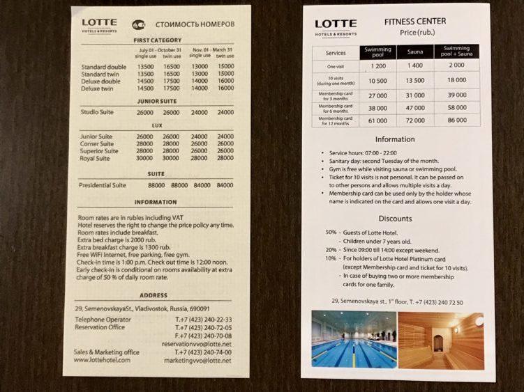 ウラジオストク ロッテホテルの宿泊料金表とプール・サウナの料金表