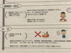 健康診断の前日の注意事項。飲酒・喫煙は禁止です。
