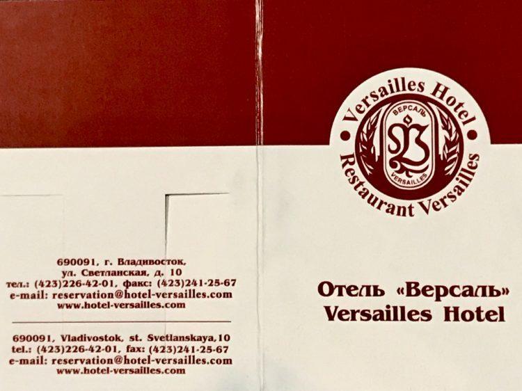 ウラジオストク ベルサイユホテルのカードキー入れ
