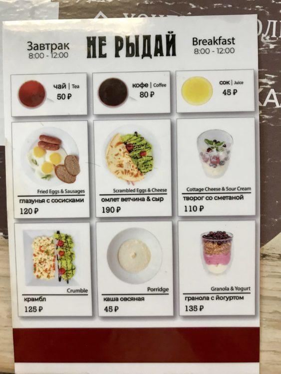 ウラジオストク ベルサイユホテルの朝食スタローヴァヤ ニルィダイのメニュー