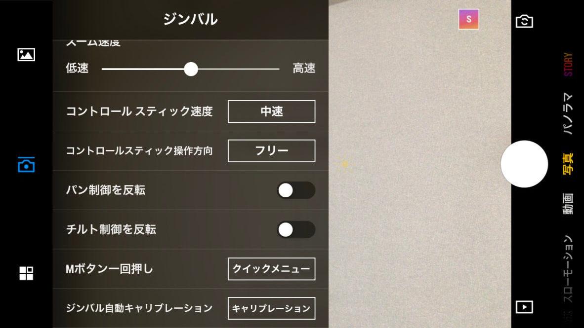 OSMO MOBILE3/オズモモバイル3専用アプリのMボタン1回押しでクイックメニューが呼び出せる設定が可能