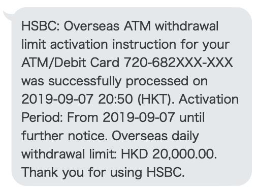 HSBCキャッシュカードの引き出し(出金)限度額を変更ごのに届くSMS