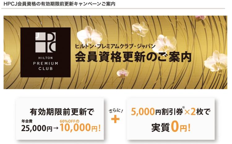 ヒルトン・プレミアムクラブ・ジャパン【HPCJ】の魅了 その1 有効期限前の更新で実質更新料無料