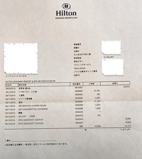 ヒルトン・プレミアムクラブ・ジャパンのクーポン使用した際の明細書