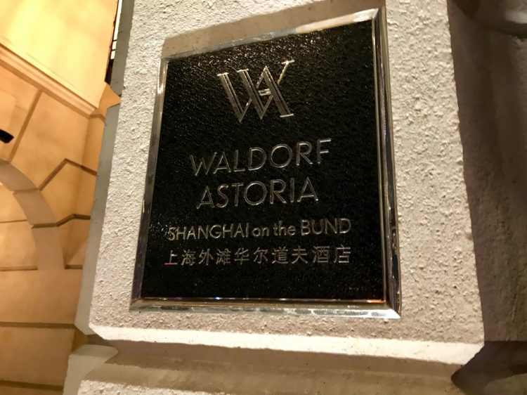 ウォルドルフ アストリア 上海 オン ザ バンドの銘板