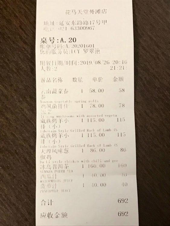 上海 外灘で絶対外せない雲南料理レストラン Lost Heavenの料金レシート