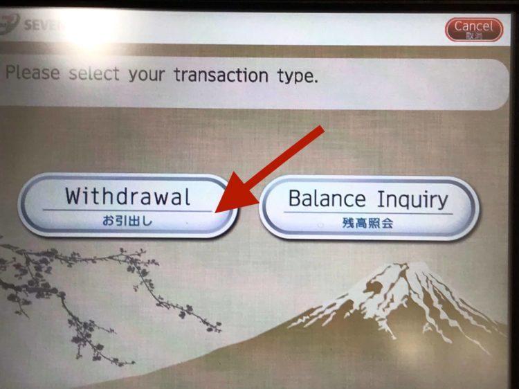セブン銀行でHSBCのキャッシュカードで出金、アクティベートの手順