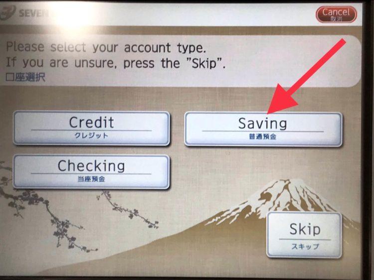 セブン銀行でHSBCのキャッシュカードで出金、アクティベーションの手順
