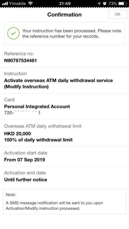 HSBCキャッシュカードの引き出し(出金)限度額をアプリで変更する方法