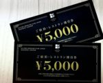 ヒルトン・プレミアムクラブ・ジャパン【HPCJ】有効期限内の更新で送られてくる10,000円分の割引券
