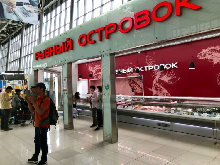 ウラジオストク空港 カニやイクラ・キャビアやサーモンが充実の海産物土産店