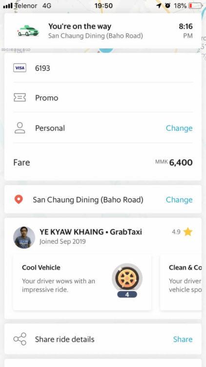 ヤンゴン空港から市内へ移動するにはGrabタクシーがオススメ。Grabタクシーの配車設定方法