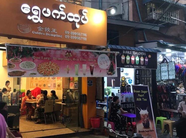 ミャンマー・ヤンゴンの餃子レストラン、金餃子(Golden Dumpling)の外観