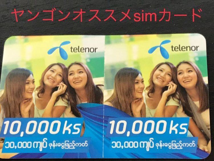 ヤンゴン空港でオススメSIMカード データ不足で接続切れを回避する方法