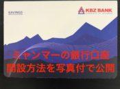 金利8%!ミャンマー銀行のKBZ銀行で口座開設した方法を写真付で公開