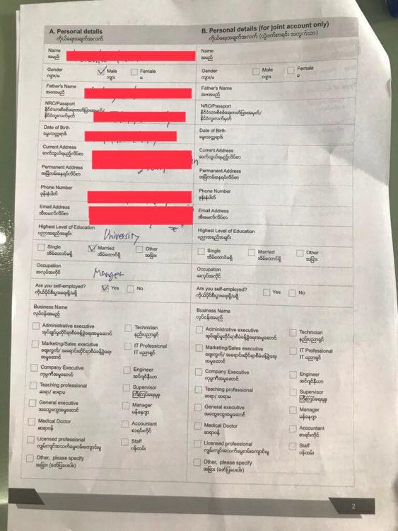 カンボーザ銀行(KBZ銀行)の銀行口座開設申請書類の2枚目