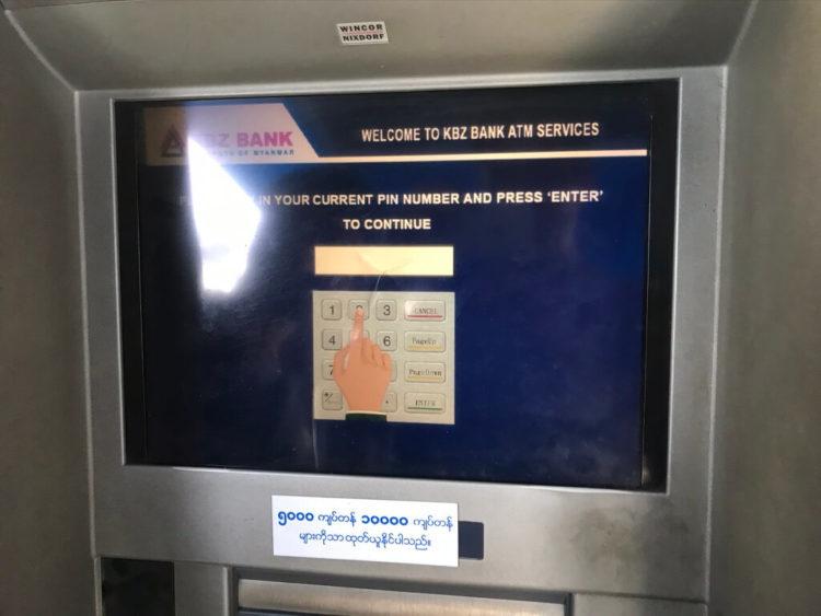 ミャンマー・カンボーザ銀行(KBZ銀行)のキャッシュカード受取後はパスワード変更がオススメ