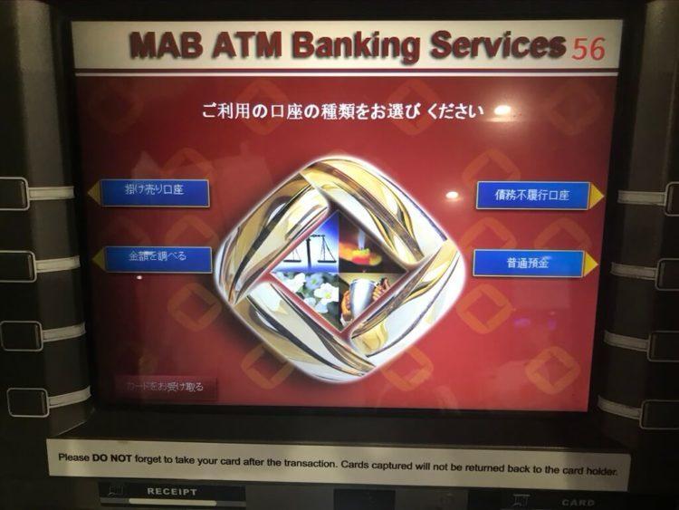 両替不要!ヤンゴン空港のMAB BANKでのキャッシングATM操作画面