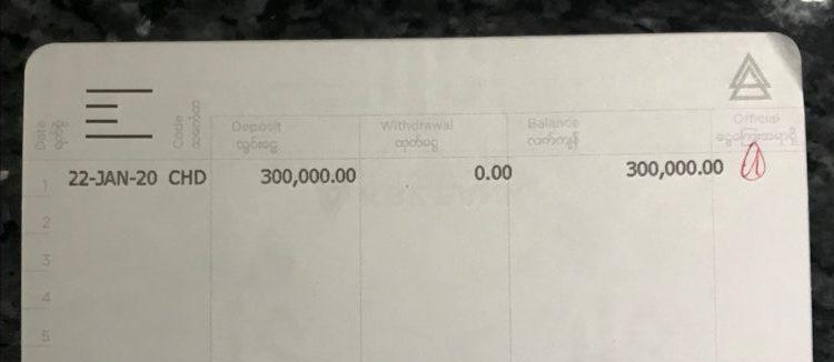 カンボーザ銀行(KBZ銀行)で銀行口座開設後に受け取った通帳