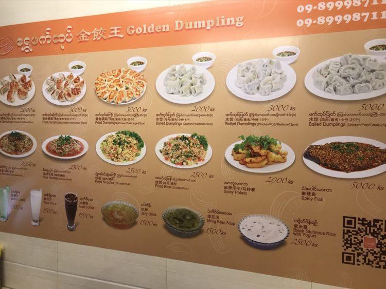 ミャンマー・ヤンゴンの餃子レストラン、金餃子(Golden Dumpling)のメニュー