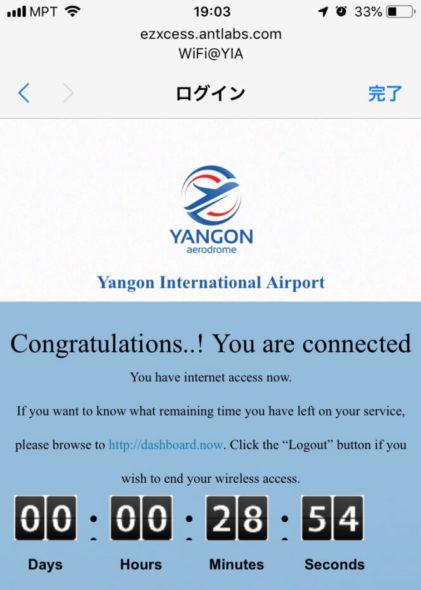ヤンゴン国際空港での30分無料WIFIのログイン画面。ログインすると30分のカウントダウンがはじまる